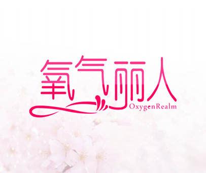 氧气丽人-OXYGENBEAUTY