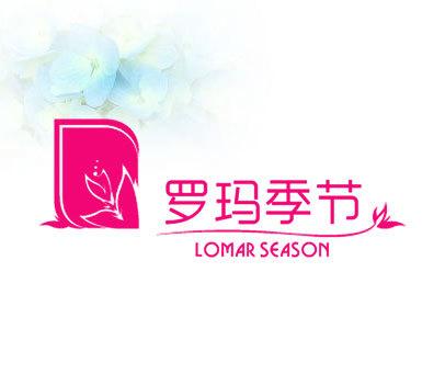 罗玛季节-LOMARSEASON
