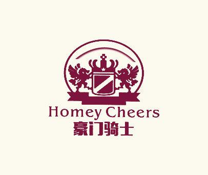 豪门骑士-HOMEY-CHEERS
