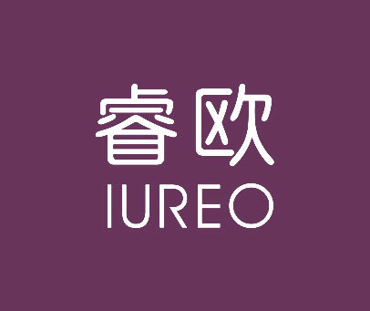 睿欧-IUREO