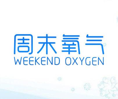 周末氧气-WEEKENDOXYGEN