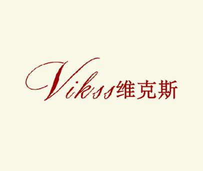维克斯-VIKSS