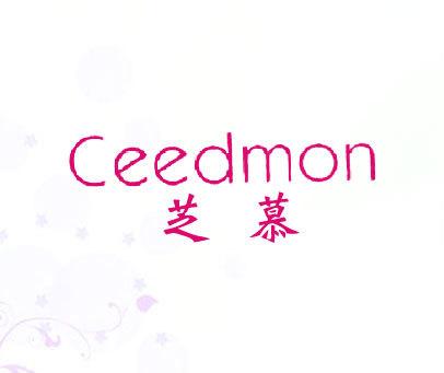 芝慕-CEEDMON