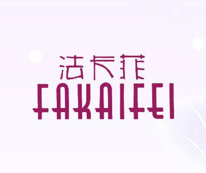 法卡菲-FAKAIFEI
