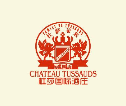 杜薩家族-蘇拉斯-杜莎國際酒莊-FAMILY-DE-TUSSAUDS-SUAREZ-CHATEAU-TUSSAUDS
