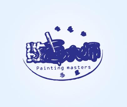 数画大师-PAINTING MASTERS