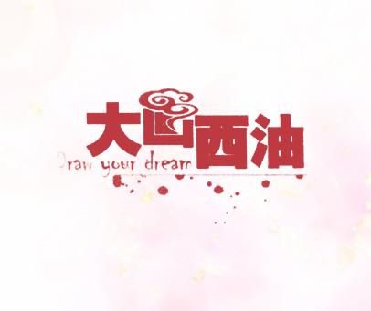 大画西油-DRAW YOUR DREAM