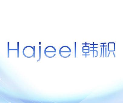 韩积-HAJEEL