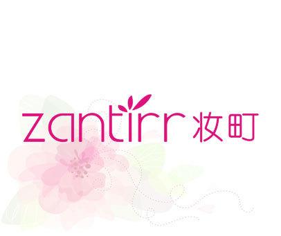 妆町-ZANTIRR