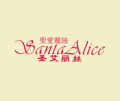 圣爱丽丝-圣艾丽丝-SANTA-ALICE