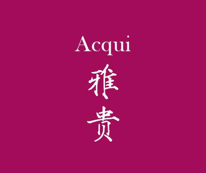 雅贵-ACQUI