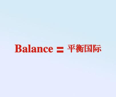 平衡国际-BALANCE