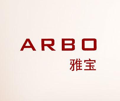 雅宝-ARBO