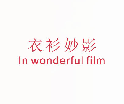 衣衫妙影-IN WONDERFUL FILM