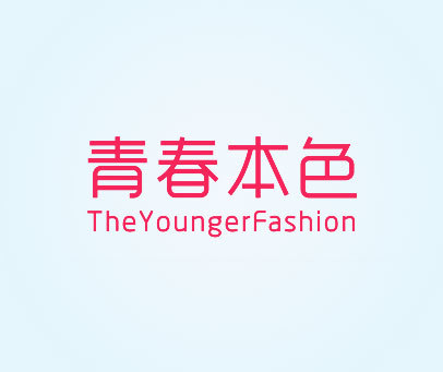 青春本色-THE-YOUNGER-FASHION