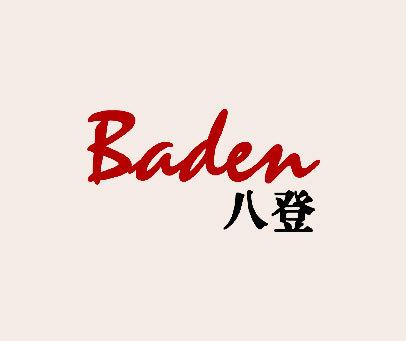 八登-BADEN