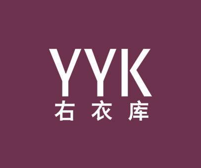 右衣库-YYK