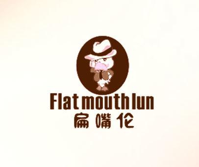 扁嘴伦-FLATMOUTHLUN
