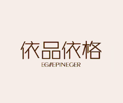 依品依格-EGLLEPINEGER