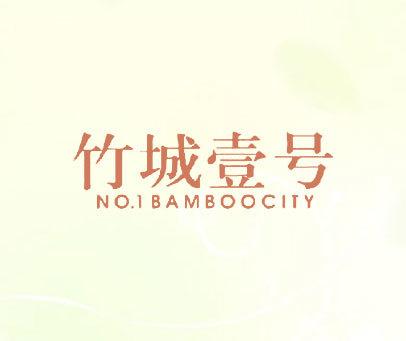 竹城壹号-NO.1BAMBOOCITY