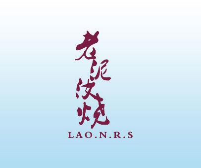 老泥汝烧-LAO.N.R.S