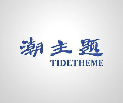 潮主题-TIDETHEME