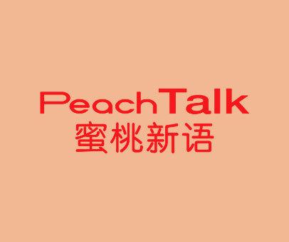 蜜桃新语-PEACHTALK
