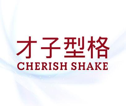 才子型格-CHERISHSHAKE