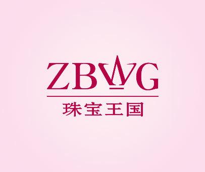 珠宝王国-ZBWG