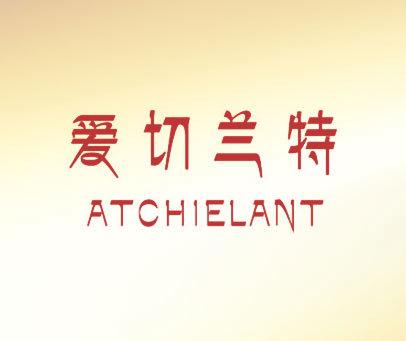 爱切兰特-ATCHIELANT
