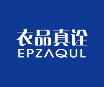 衣品真诠-EPZAQUL