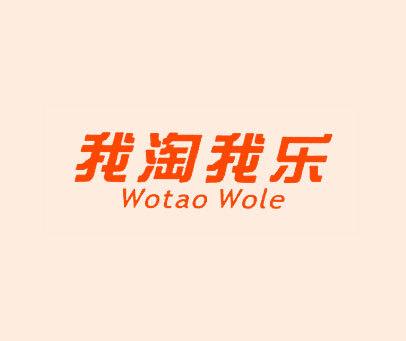 我淘我乐-WOTAO-WOLE