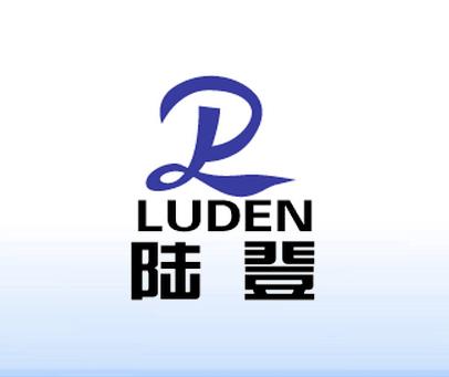 陆登-LUDEN