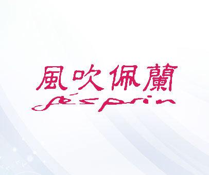 风吹佩兰-FESPRIN