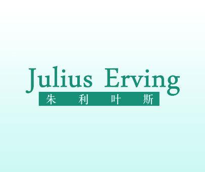 朱利叶斯-JULIUS ERVING
