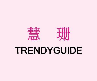 慧珊-TRENDYGUIDE