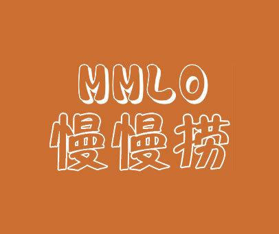 慢慢捞-MMLO