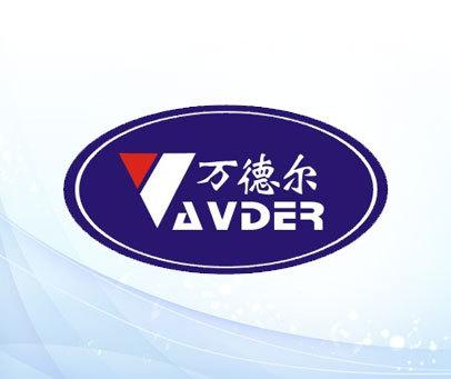 万德尔-VANDER