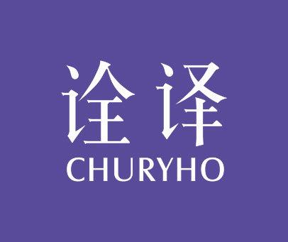 诠译 CHURYHO
