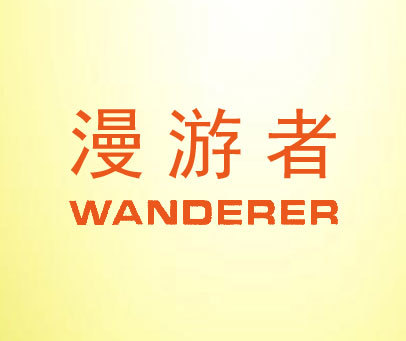 漫游者-WANDERER