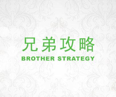 兄弟攻略-BROTHER-STRATEGY