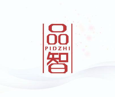 品智 PIDZHI