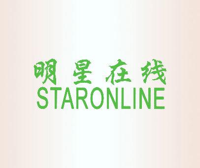 明星在线-STARONLINE