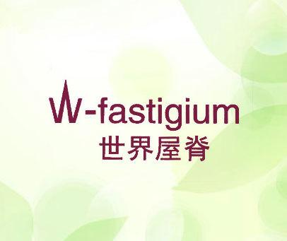 世界屋脊-W-FASTIGIUM