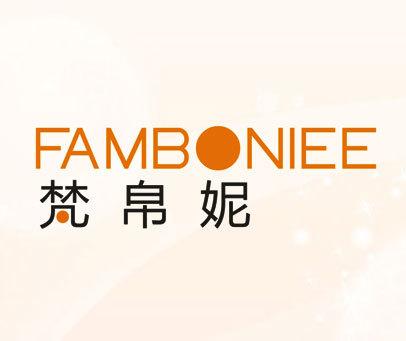 FAMBONIEE-梵帛妮