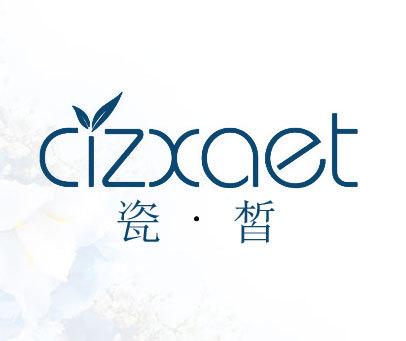 瓷皙-CIZXAET