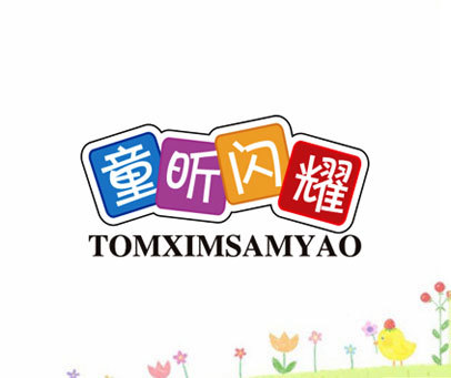 童昕闪耀-TOMXIMSAMYAO