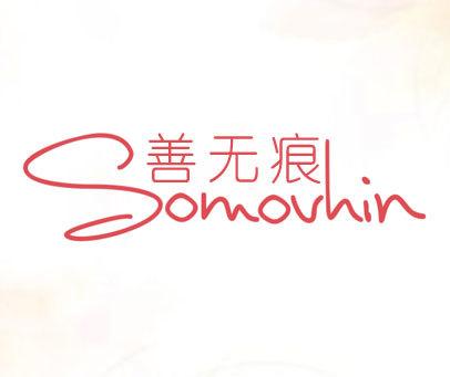 善无痕-SOMOVHIN