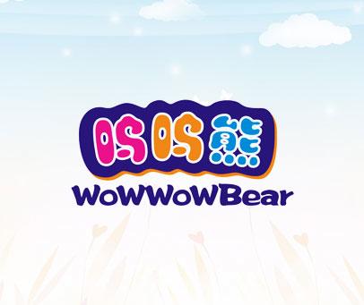 嗚嗚熊-WOWWOWBEAR