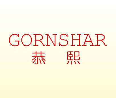 恭熙-GORNSHAR